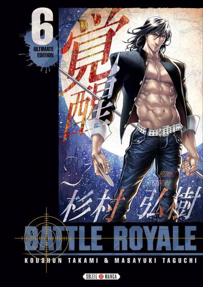 BATTLE ROYALE #6: ULTIMATE EDITION